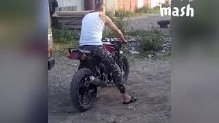 Серёжа попал в ДТП на мотоцикле