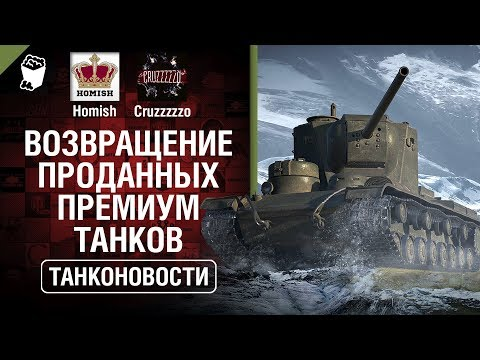 Возвращение проданных премиум танков и Честная игра - Танконовости №325 [World of Tanks]