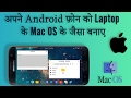 How To Use Android as a Desktop OS Multi Window Launcher