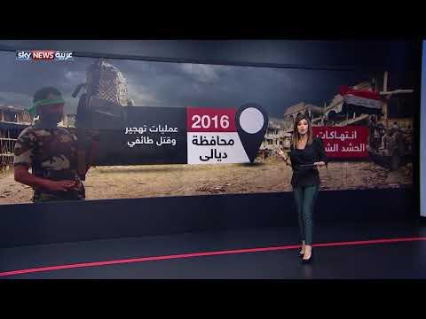 العرب اليوم - شاهد: منظمات حقوقية تتهم ميليشيات الحشد الشعبي بارتكاب جرائم طائفية ضد العراقيين