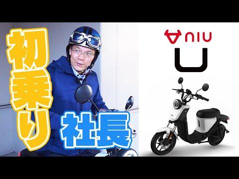 【電動バイク】社長が実際にniu Uに乗ってガチレビュー!