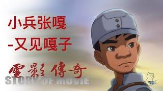 046 电影传奇(总策划:崔永元):《动画版小兵张嘎》之《又见嘎子》