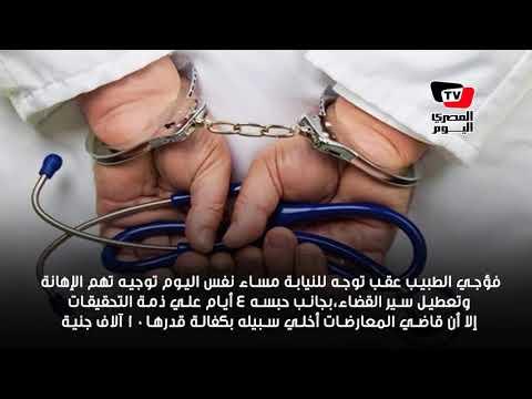 طبيب خلف القضبان.. القصة الكاملة لحبس طبيب الشرقية والتهمة: «تعطيل العدالة»