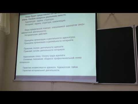 Адвокатура лекция 1 ч 1