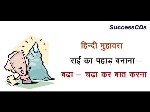 hindi ke muhavre on dhool Hindi muhavare – aankhon mein dhool jhonkana|आँखों में धूल झोंकना.