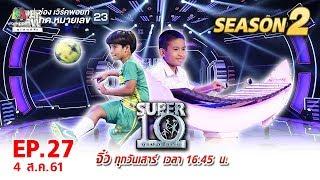 SUPER 10 | ซูเปอร์เท็น | EP.27 | 4 ส.ค. 61 Full HD