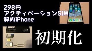 解約したiPhone格安アクティベーションSIMiPhone6初期化Wi-Fi専用機として息子にプレゼント♪