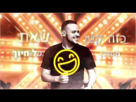 اغاني عبري روعه 2018 أغنية إسرائيلي | Israeli Hebrew Music - Yossi Shitrit - Yeled Meohav יוסי שטרית