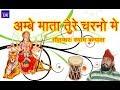 Mata ke Bhajan-Ambe mata tere charno mai video download