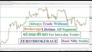 काम  की बात Trade With Zero Brokerage all segment