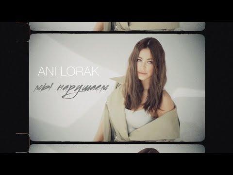 Ани Лорак - Мы нарушаем (Lyric Video)