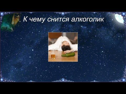К чему снится Алкоголик (Сонник)