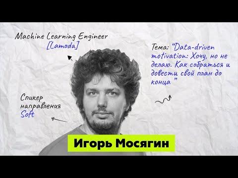 Игорь Мосягин | Data-driven motivation: Как собраться и довести свой план до конца