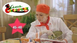 ДЕТСКИЙ СЕРИАЛ! Семья Светофоровых 1 сезон (45-48 серии) | Видео для детей