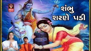 Shiv Bhajan 2017 - Lalita Ghodadra - Gujarati Bhajan Non Stop 2017 - Shambhu Sharne Padi