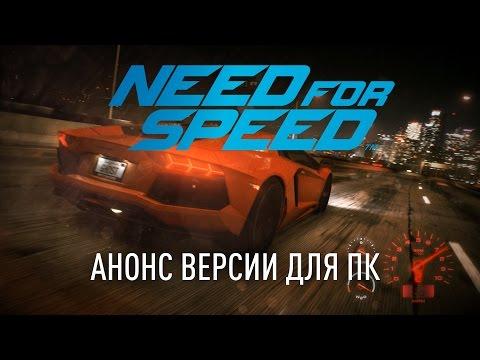 Видео из игры Need for Speed