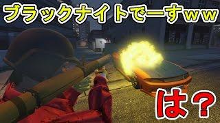 【GTA5】山田とネタバレしてボイチャ勢を狩るwww