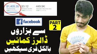 How to Earn Money From Facebook 2019 | Facebook Ad Breaks | Facebook Monetization | Secret Guru