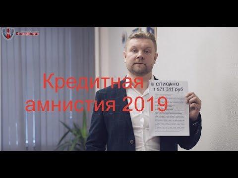 Кредитная амнистия 2019