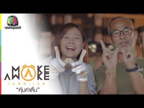 Make Awake คุ้มค่าตื่น    เมืองนางาซากิ ประเทศญี่ปุ่น   6 ธ.ค. 61 Full HD