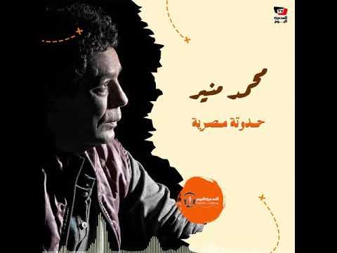 الكينج محمد منير يفتح قلبه في حوار لـ«المصري اليوم»: لدي القدرة على مهاجمة جمهوري وهذا سر الحراسات