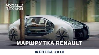 В Renault сделали маршрутку без водителя