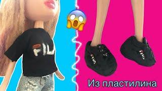 Как сделать кроссовки и футболку ФИЛА для кукол|| How to make shoes FILA for dolls