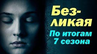 """Санса, которой не было (""""Игра престолов"""", 7 сезон)"""
