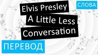 Elvis Presley - A Little Less Conversation Перевод песни На русском Слова Текст