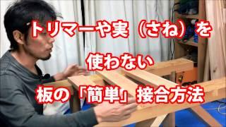 トリマーや実、ダボ、ビスケットを使わない板の「簡単」接合方法! カミヤ木工のDIY家具教室