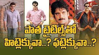 పాత టైటిల్స్ తో హిట్లెక్కువా? ఫట్లెక్కువా? | How Old Title Worked For Star Telugu Heroes ? - Telugu