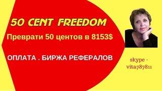 Как заработать на 50 CENT FREEDOM  Оплата. Биржа рефералов