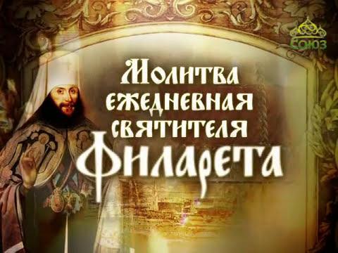 Ежедневная молитва святителя Филарета, митрополита Московского