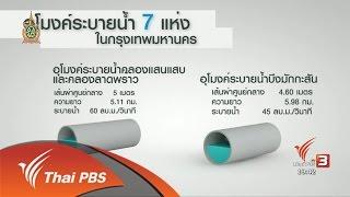 ข่าวค่ำ มิติใหม่ทั่วไทย - พลิกปมข่าว : ฝนตกถล่มกรุง น้ำท่วมขยะล้นเมือง