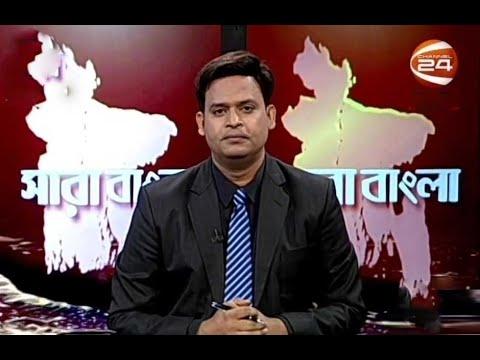 সারা বাংলা | Shara Bangla | 4 September 2020