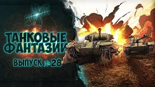 Танковые фантазии №28   Приколы с танками   от GrandX [World of Tanks]