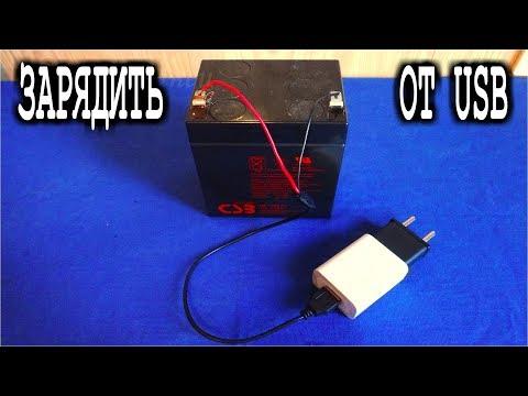 🔌КАК ЗАРЯДИТЬ АКБ 12 вольт ОТ USB