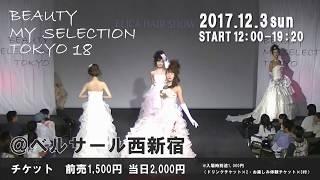 BEAUTYMYSELECTIONTOKYO182017.12.3開催決定!