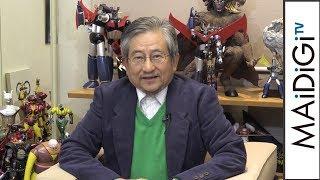 永井豪、「ビッグコミック」50周年メッセージ長く愛される作品の秘けつは…