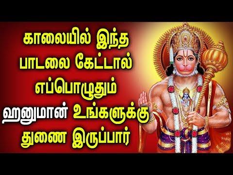 Best Healing Songs In Tamil | Powerful Anjaneyar Tamil Padangal | Anjaneyar Suprabhatham Tamil