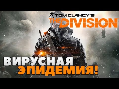💥ТО ЧТО НУЖНО!💥 Tom Clancy's The Division обзор игры #1