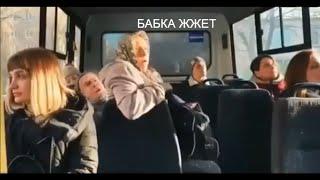 Типичная бабушка в автобусе РЖАЧ!!!