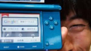 Nintendo3DSInternetBrowserニンテンドー3DSでインターネットをしてみた