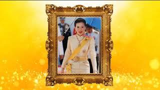 พระราชโองการ ประกาศ สถาบันพระมหากษัตริย์ตามรัฐธรรมนูญแห่งราชอาณาจักรไทย (8 ก.พ.62)