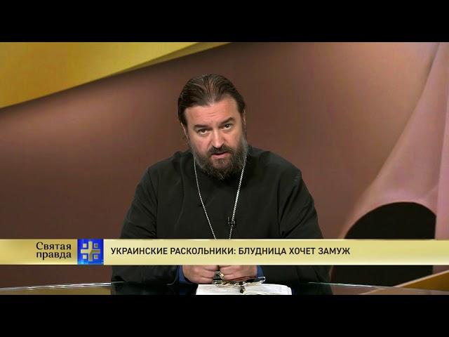 Украинские раскольники: блудница хочет замуж