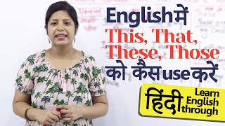 This, That, These, Those & How कैसे use करें – English Grammar lessons in Hindi for beginners