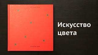 Литрич. Обзор книги «Искусство цвета» Иттена
