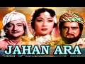 Hindi Movies 2017 Full Movie New # Jahan Ara # Bollywood Movies 2017 Full Movies New