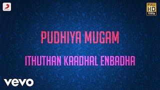 Pudhiya Mugam - Ithuthan Kaadhal Enbadha Lyric | A.R.