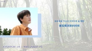 [韓繁中字] KYUHYUN 규현   애월리 (Aewol Ri) (Lyrics歌詞/가사)